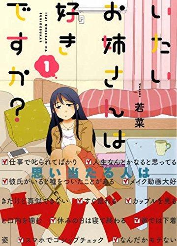 いたいお姉さんは好きですか?(1): YKコミックス