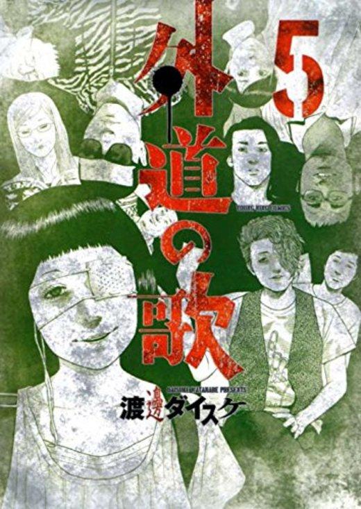 外道の歌(5): YKコミックス