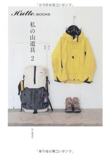 私の山道具2 (Hutte BOOKS ヒュッテブックス)