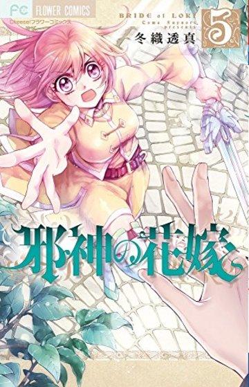 邪神の花嫁 5 (フラワーコミックス)