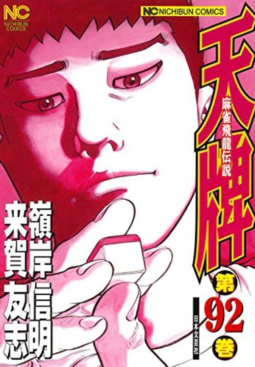 天牌(92): ニチブン・コミックス