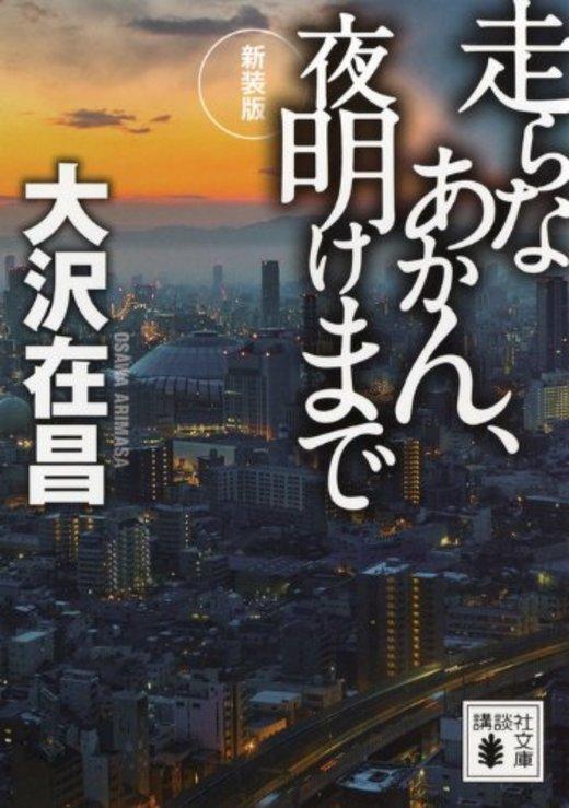 新装版 走らなあかん、夜明けまで (講談社文庫)