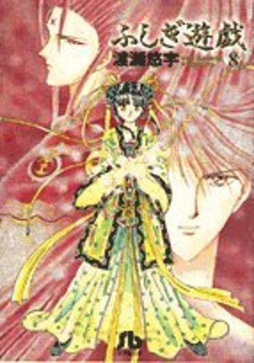 ふしぎ遊戯 (8) (小学館文庫)