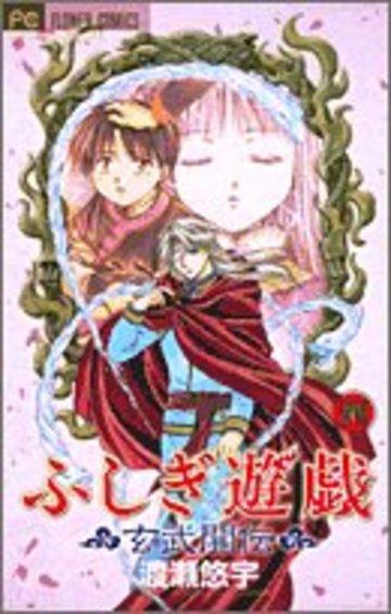 ふしぎ遊戯玄武開伝 (4) (少コミフラワーコミックス)