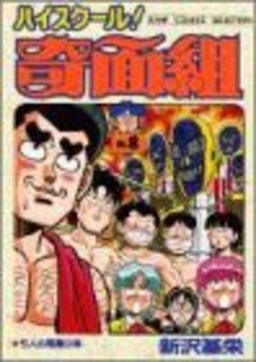 ハイスクール!奇面組 (8) (ジャンプコミックスセレクション)