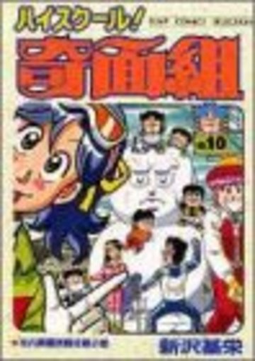 ハイスクール!奇面組 (10) (ジャンプコミックスセレクション)