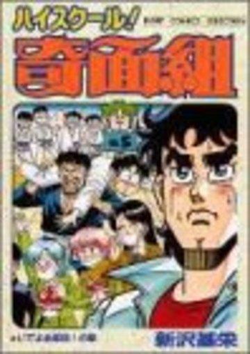 ハイスクール!奇面組 (5) (ジャンプコミックスセレクション)