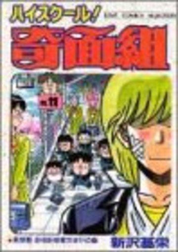 ハイスクール!奇面組 (11) (ジャンプコミックスセレクション)