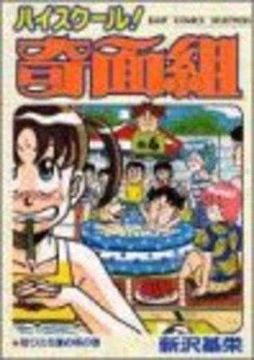 ハイスクール!奇面組 (6) (ジャンプコミックスセレクション)