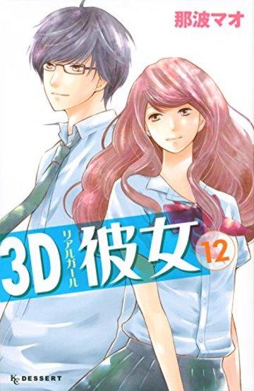 3D彼女(12)<完> (KC デザート)