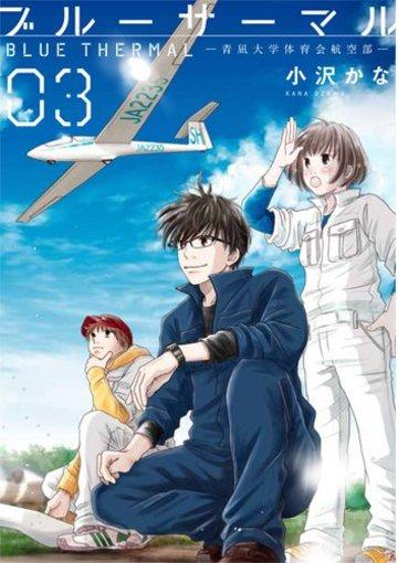 ブルーサーマル 3: 青凪大学体育会航空部 (BUNCH COMICS)