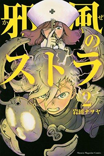 邪風のストラ(2) (講談社コミックス)
