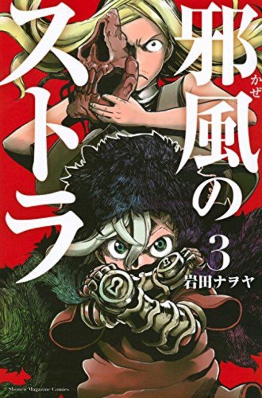 邪風のストラ(3) (講談社コミックス)