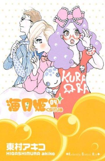 海月姫(4) (講談社コミックキス)