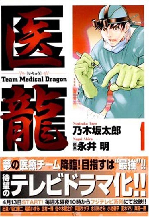 医龍—Team Medical Dragon (1) ビッグコミックス―BIG COMIC SUPERIOR