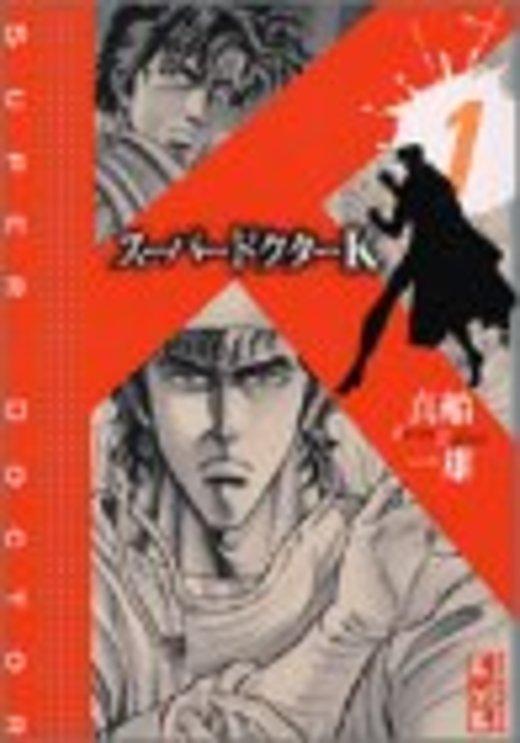 スーパードクターK(1) (講談社漫画文庫)