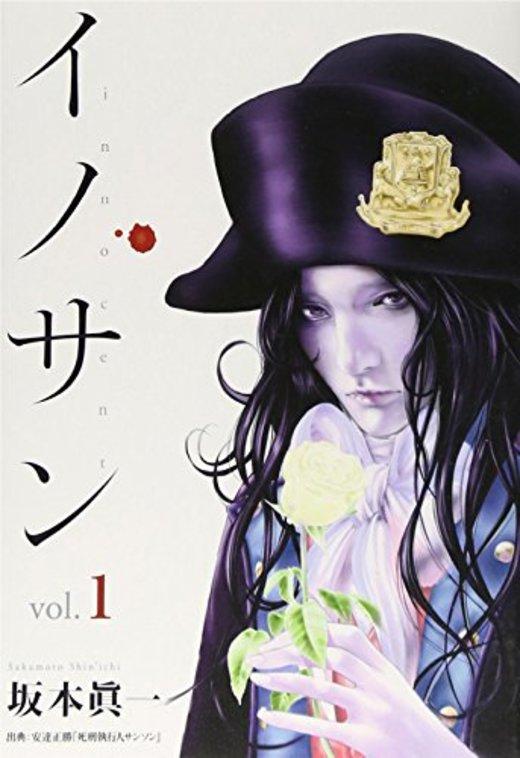 イノサン 1 (ヤングジャンプコミックス)