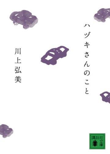 ハヅキさんのこと (講談社文庫)