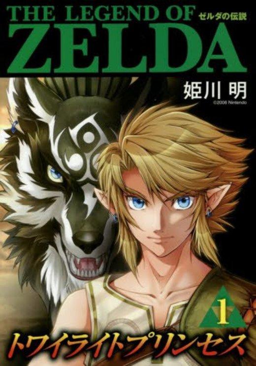 ゼルダの伝説 トワイライトプリンセス 1 (てんとう虫コミックススペシャル)
