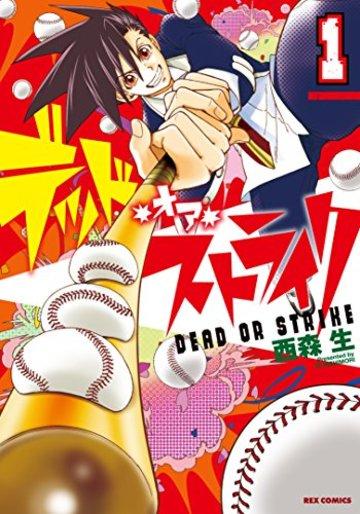 デッド・オア・ストライク 01 (IDコミックス REXコミックス)