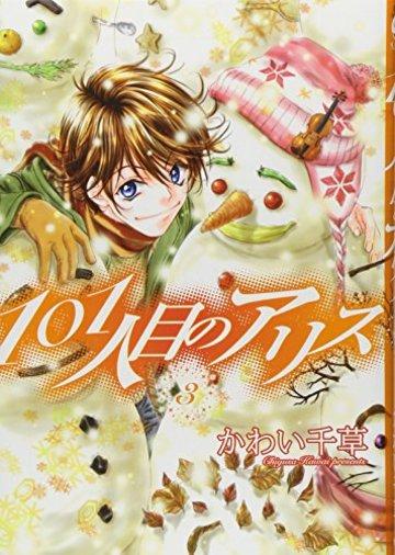 101人目のアリス (3) (ウィングス・コミックス)