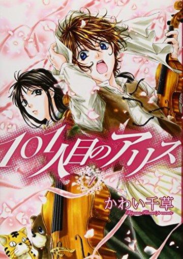 101人目のアリス (4) (ウィングス・コミックス)