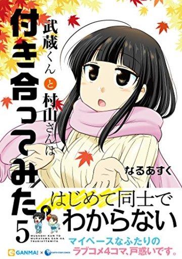武蔵くんと村山さんは付き合ってみた。5 (アース・スターコミックス)
