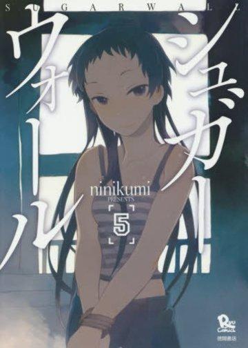 シュガーウォール 5 (リュウコミックス)