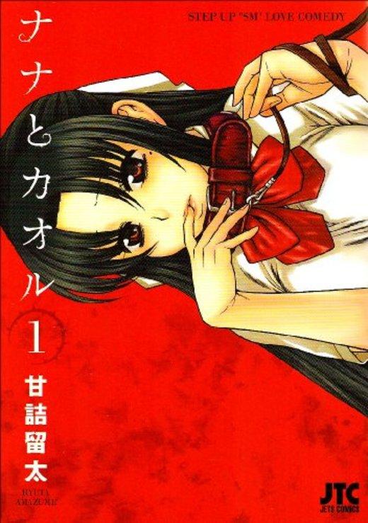 ナナとカオル 1 (ジェッツコミックス)