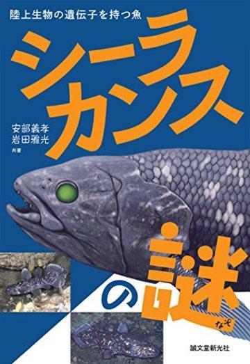 シーラカンスの謎: 陸上生物の遺伝子を持つ魚