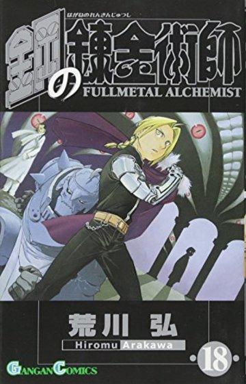 鋼の錬金術師 18 (ガンガンコミックス)