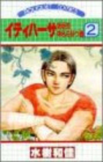 イティハーサ (2) (ぶ~けコミックス (187))