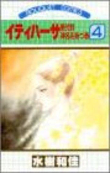 イティハーサ (4) (ぶ~けコミックス (190))