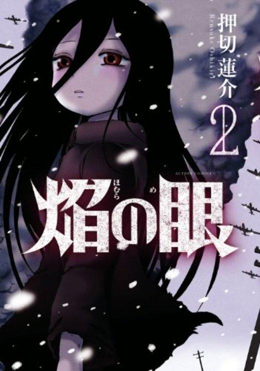 焔の眼(2) (アクションコミックス)