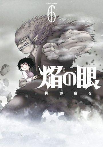 焔の眼(6) (アクションコミックス)