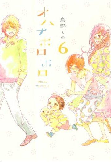 オハナホロホロ 6 (Feelコミックス)