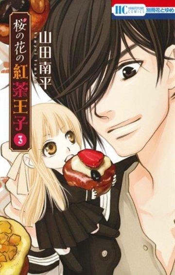 桜の花の紅茶王子 3 (花とゆめCOMICS)