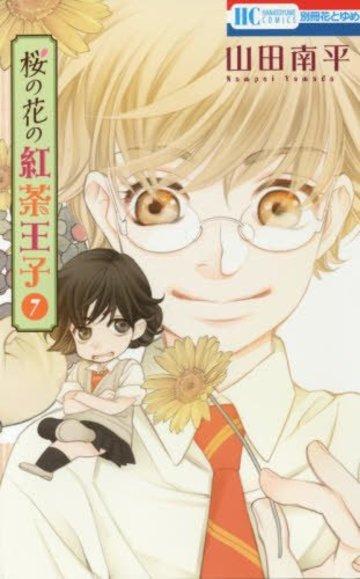 桜の花の紅茶王子 7 (花とゆめCOMICS)