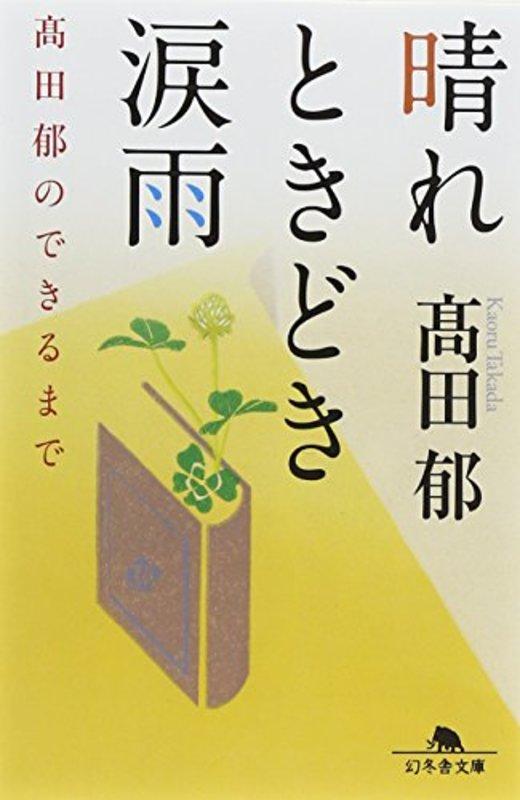 晴れときどき涙雨 髙田 郁のできるまで (幻冬舎文庫)