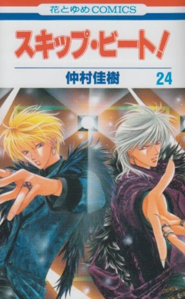 スキップ・ビート! 第24巻 (花とゆめCOMICS)