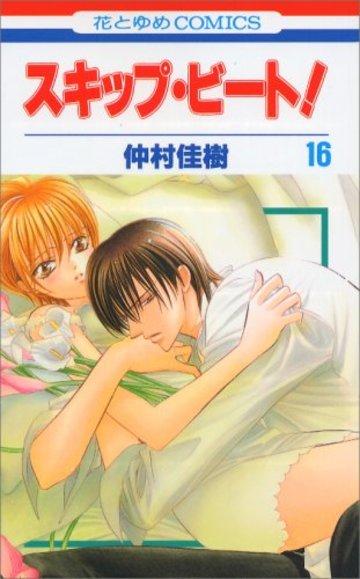 スキップ・ビート! 第16巻 (花とゆめCOMICS)
