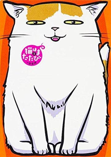 猫はまたたび 2 (GANMA!)