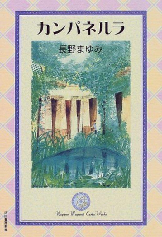カンパネルラ (長野まゆみEarly Works少年万華鏡)