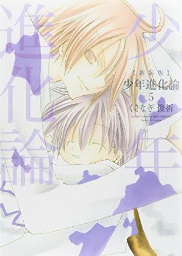 新装版 少年進化論 5巻 (IDコミックス ZERO-SUMコミックス)