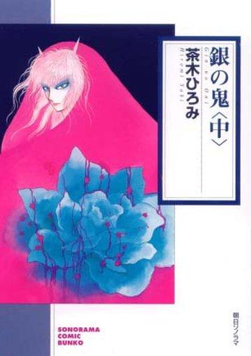 銀の鬼 (中) (ソノラマコミック文庫)