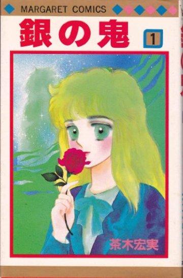 銀の鬼 1 (マーガレットコミックス)