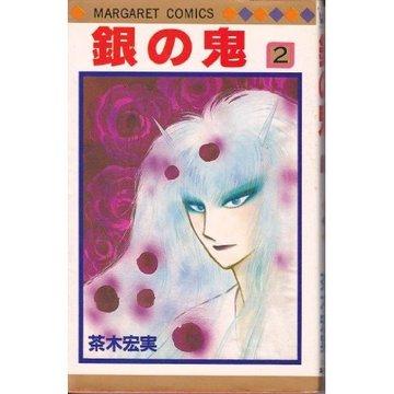 銀の鬼 2 (マーガレットコミックス)
