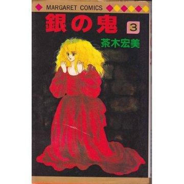 銀の鬼 3 (マーガレットコミックス)