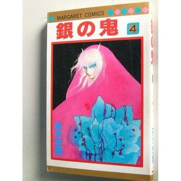 銀の鬼 4 (マーガレットコミックス)