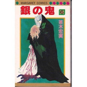 銀の鬼 6 (マーガレットコミックス)
